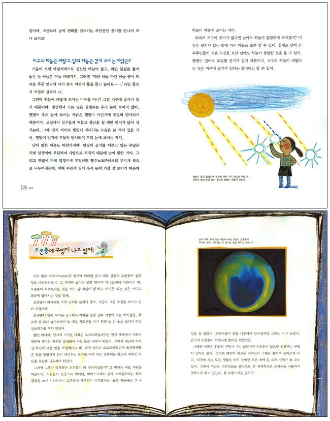 손에 잡히는 과학 교과서. 8: 날씨 도서 상세이미지