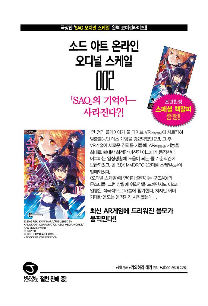 소드 아트 온라인 오디널 스케일. 2(극장판) 도서 상세이미지