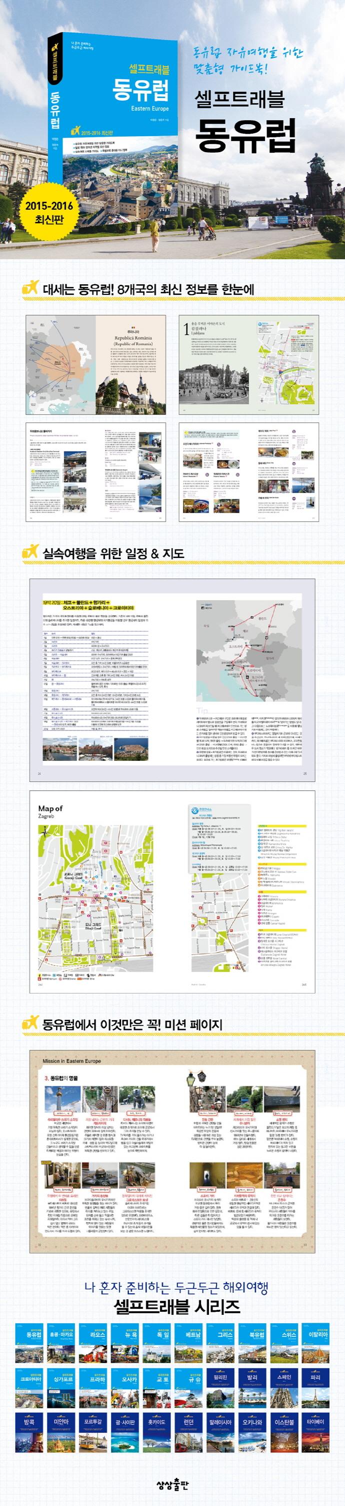 동유럽 셀프트래블(2015-2016) 도서 상세이미지