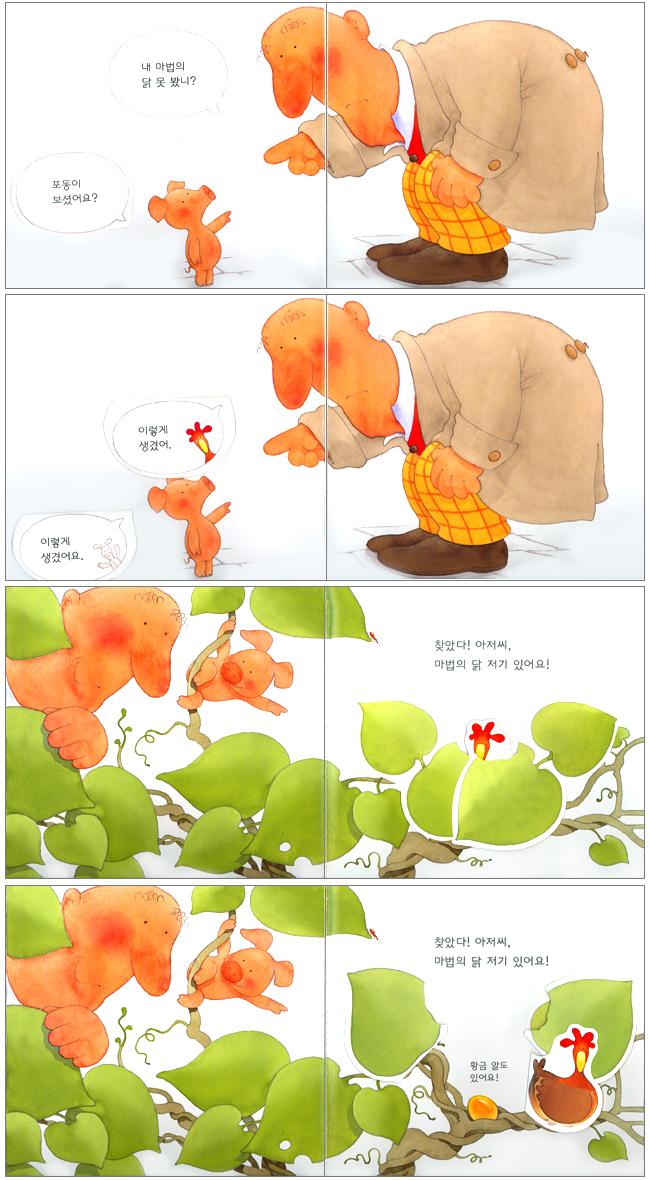 토실이와 마법의 콩알(비룡소 아기 그림책 46 8)(양장본 HardCover) 도서 상세이미지