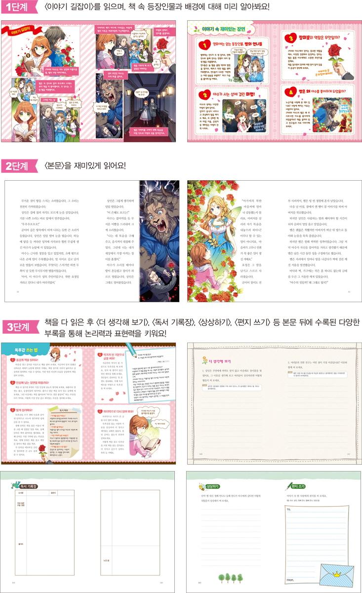 미녀와 야수(초등학생을 위한 세계 명작 31) 도서 상세이미지