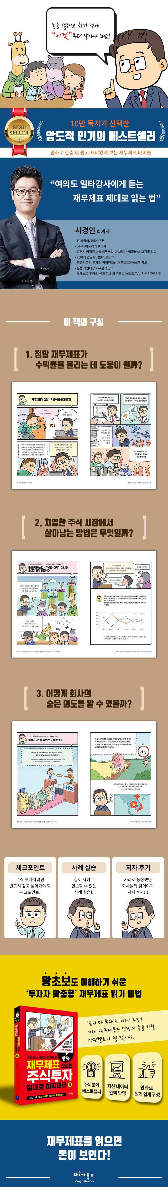 재무제표 모르면 주식투자 절대로 하지마라(상)(만화) 도서 상세이미지
