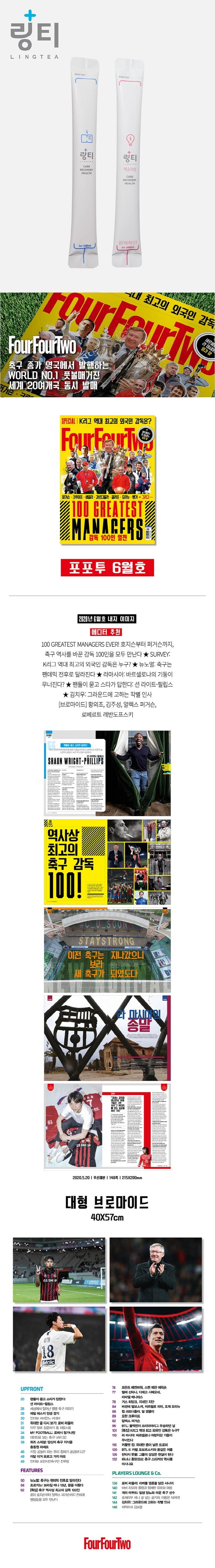 포포투(2020년 6월호) 도서 상세이미지