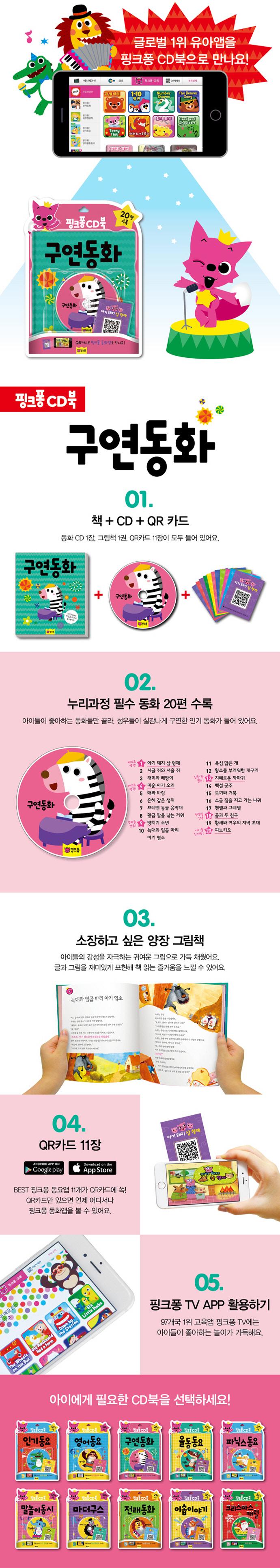 핑크퐁 CD북: 구연동화(CD1장포함)(양장본 HardCover) 도서 상세이미지