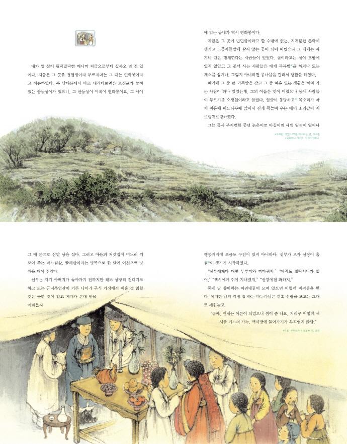 초등학생들에게 소설 읽는 재미와 감동을 주는 한국대표소설. 1 도서 상세이미지