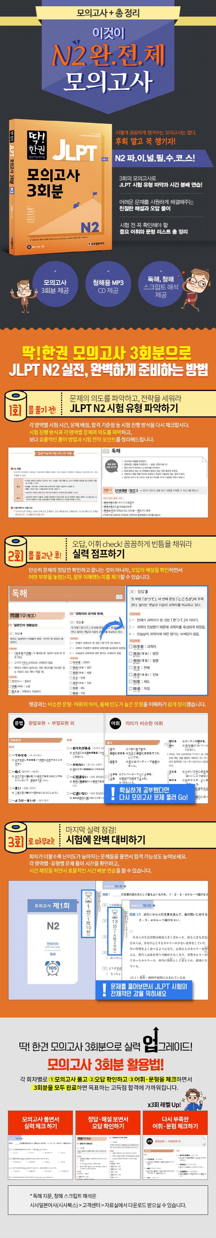 JLPT 일본어능력시험 모의고사 3회분 N2(딱! 한권) 도서 상세이미지