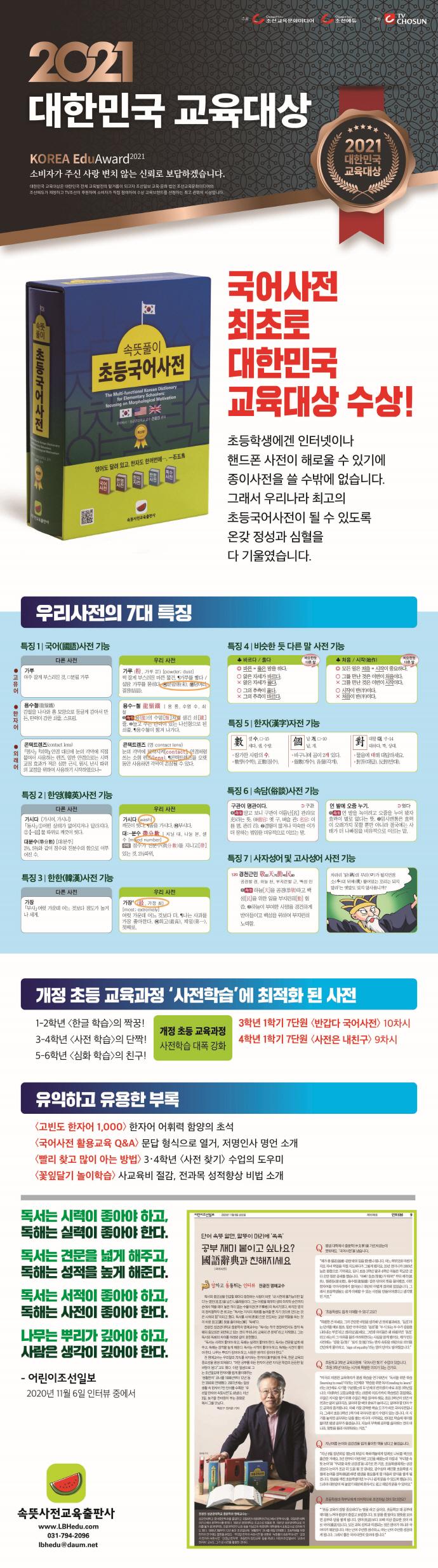 초등 국어 사전(속뜻풀이)(4판)(양장본 HardCover) 도서 상세이미지