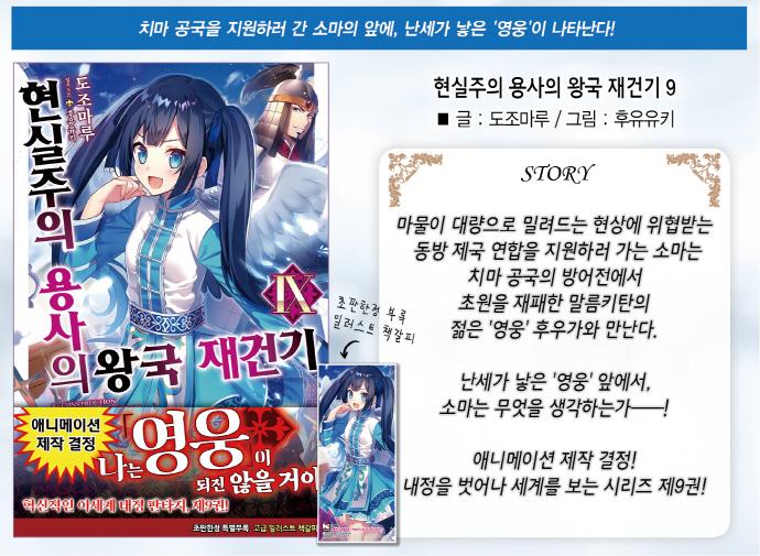 현실주의 용사의 왕국 재건기. 9(노블엔진(Novel Engine)) 도서 상세이미지