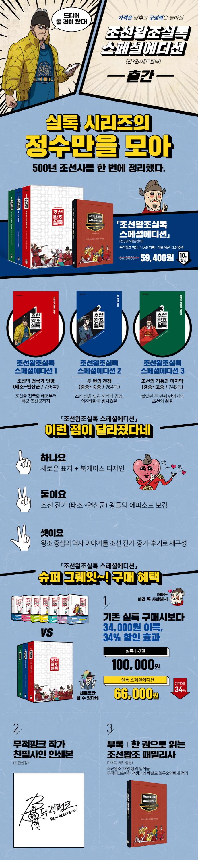 조선왕조실톡 스페셜 에디션(전3권) 도서 상세이미지