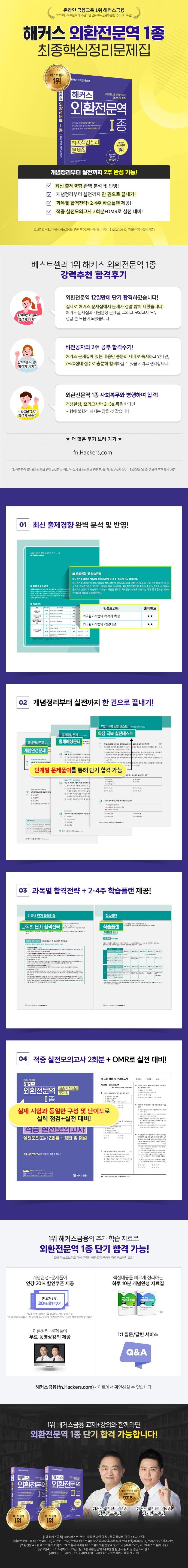 외환전문역 1종 최종핵심정리 문제집(2020)(해커스) 도서 상세이미지