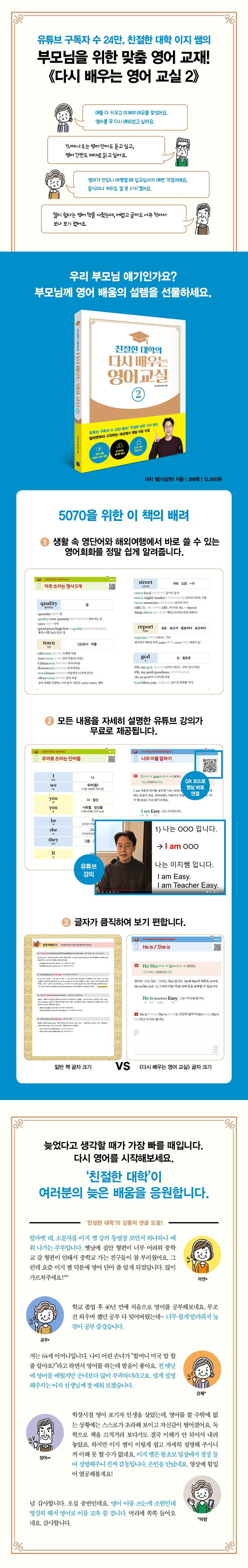 친절한 대학의 다시 배우는 영어 교실. 2 도서 상세이미지