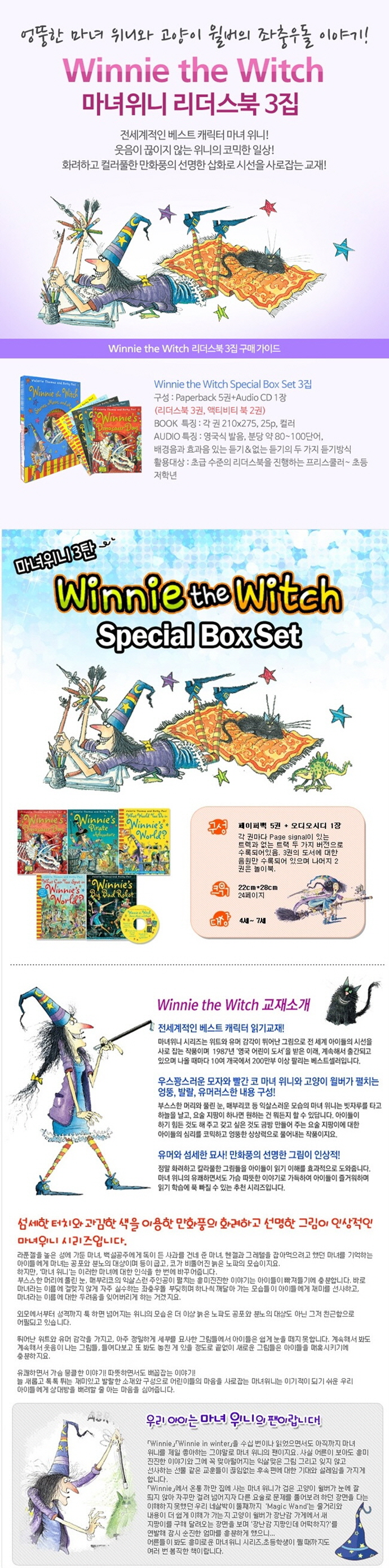 Winnie the Witch: Stories, Music, and Magic! (5 books with CD) 도서 상세이미지