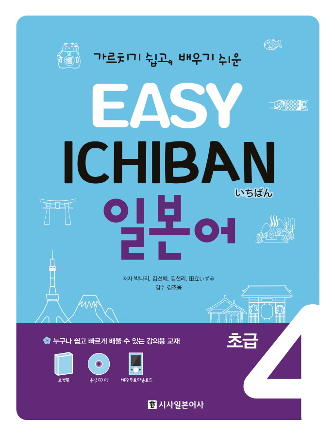일본어 DIRECT BASIC. 4(EASY ICHIBAN)(CD1장, 포켓북1권포함) 도서 상세이미지