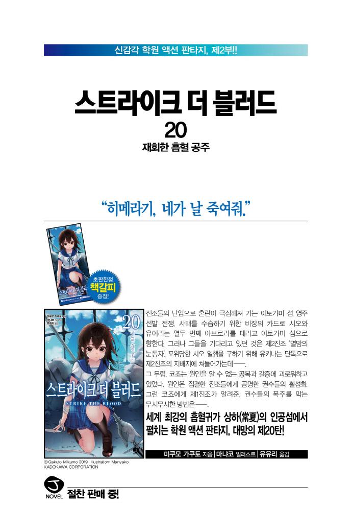 스트라이크 더 블러드. 20(J노블(J Novel)) 도서 상세이미지