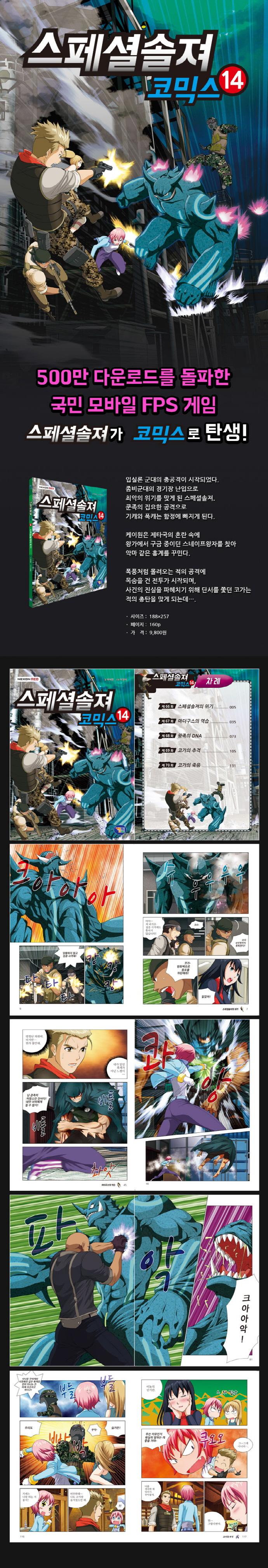 스페셜솔져 코믹스. 14 도서 상세이미지