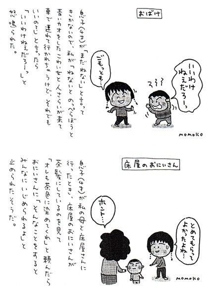 のほほん繪日記 도서 상세이미지