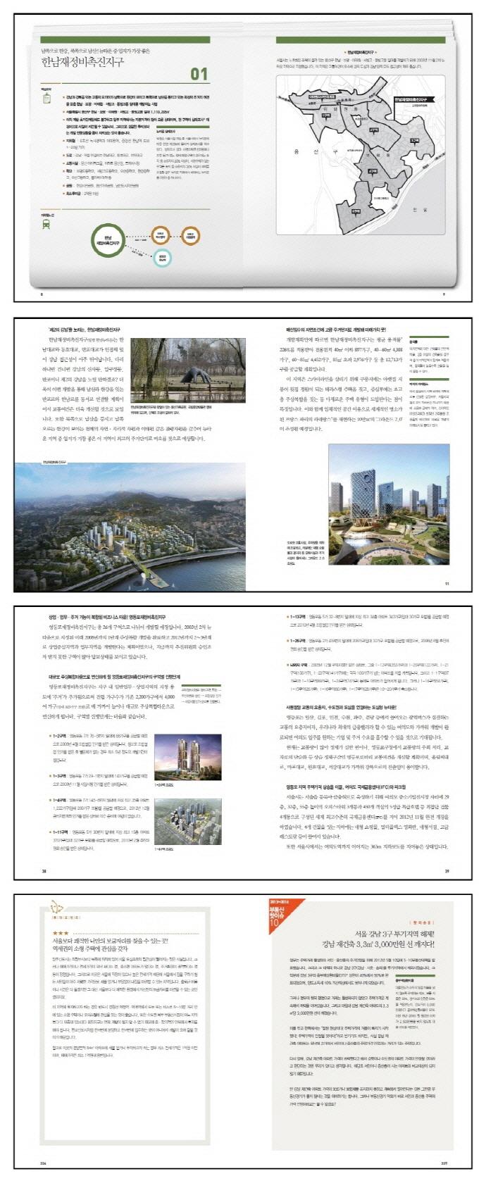 서울경기 부동산 핵심지역 40 도서 상세이미지