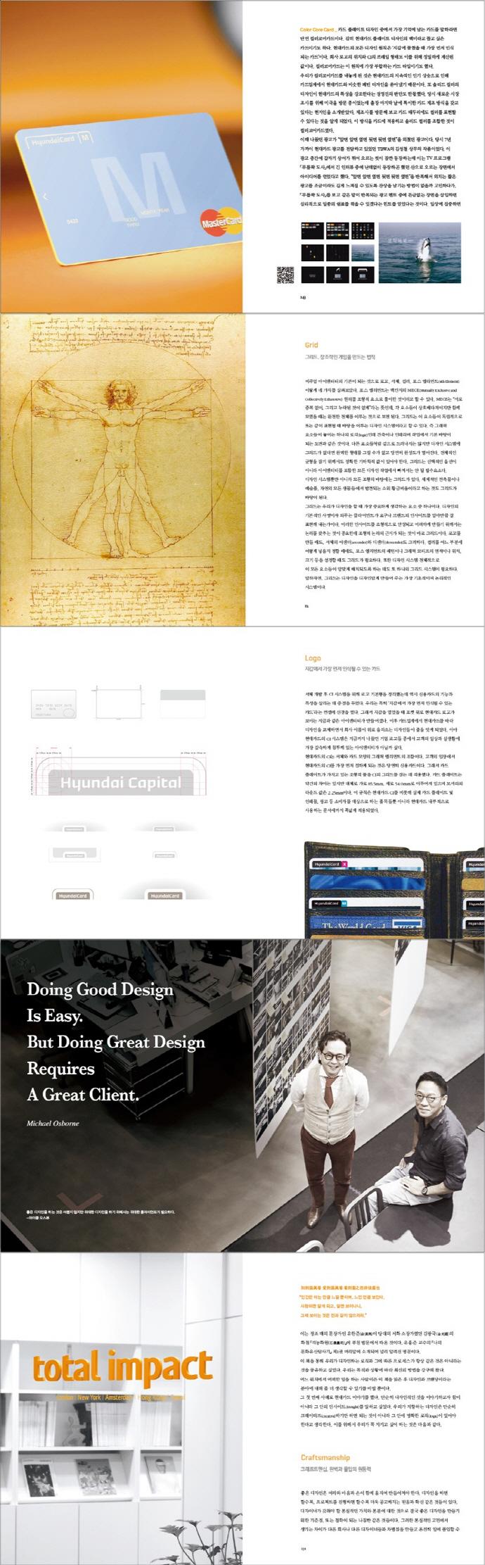 토탈임팩트의 현대카드 디자인 이야기 도서 상세이미지
