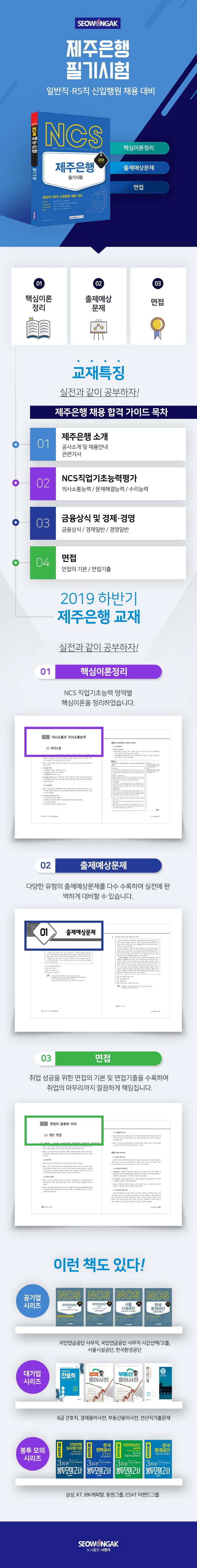 제주은행 필기시험(2019 하반기)(NCS) 도서 상세이미지