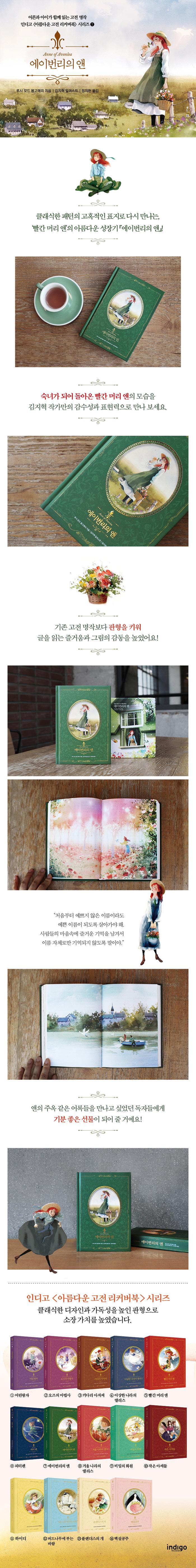 에이번리의 앤(아름다운 고전 리커버북 시리즈 7)(양장본 HardCover) 도서 상세이미지