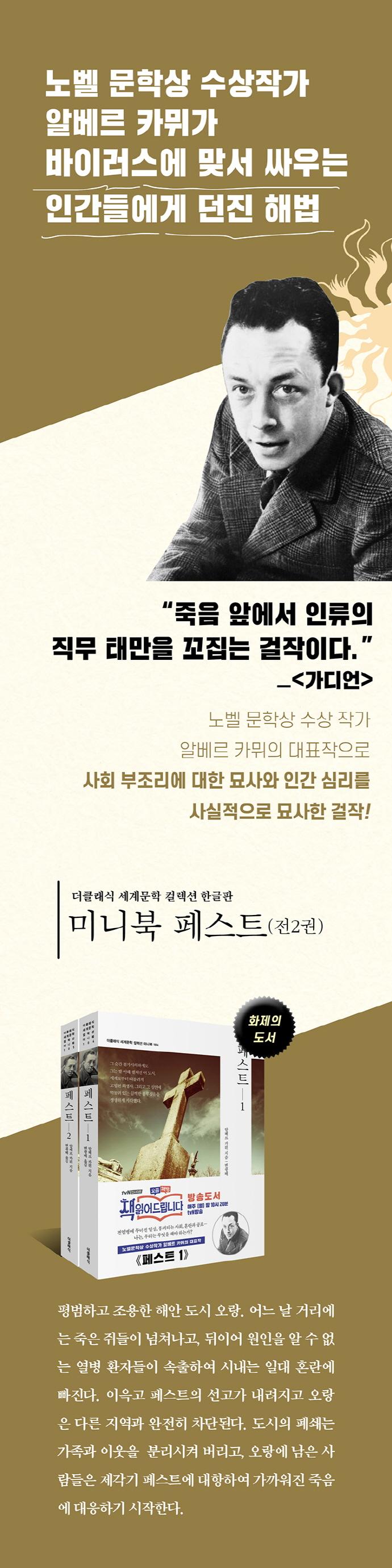 페스트. 1(더클래식 세계문학 컬렉션 한글판 미니북 104) 도서 상세이미지