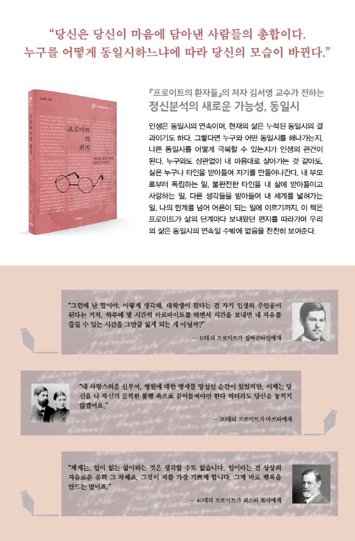 프로이트의 편지(대우휴먼사이언스 14) 도서 상세이미지