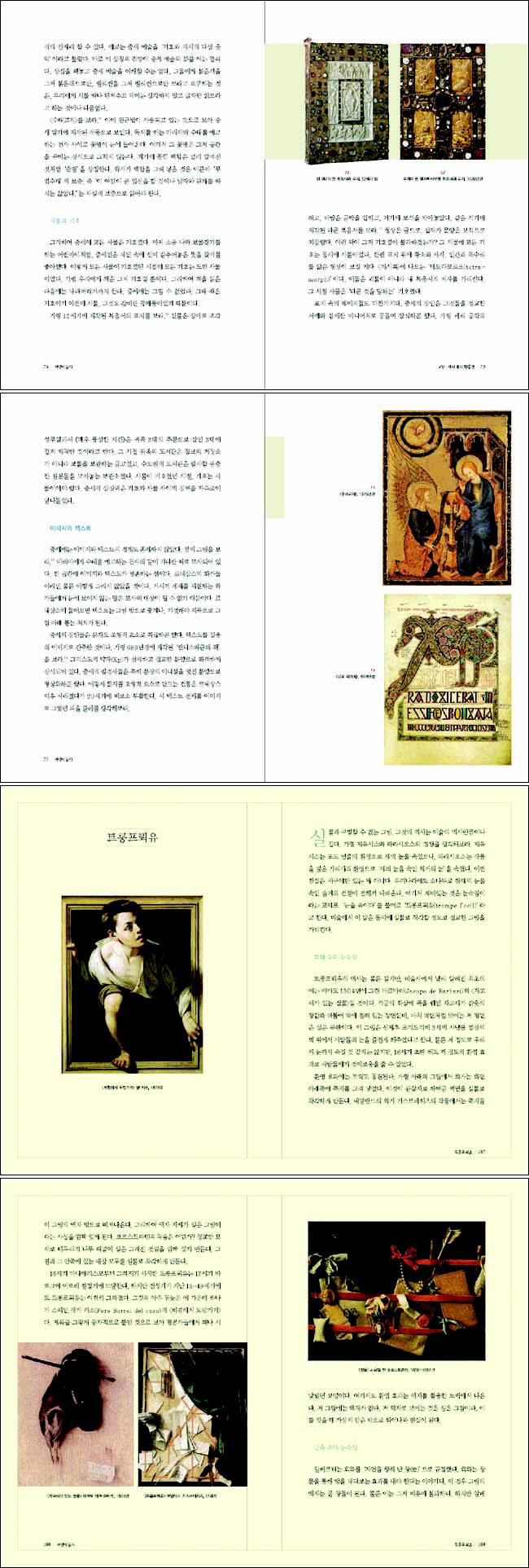 진중권의 서양미술사: 고전예술편 도서 상세이미지