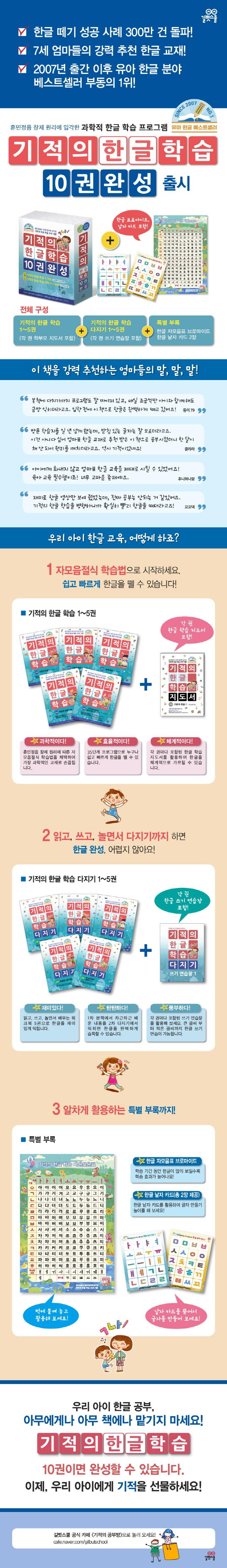 기적의 한글 학습 10권 완성 세트(전10권) 도서 상세이미지