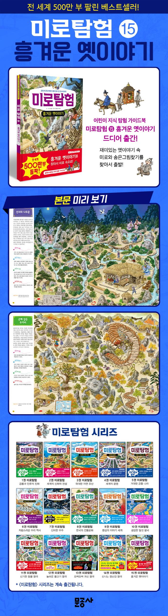 미로탐험: 흥겨운 옛이야기(어린이 지식 탐험 가이드북 15)(양장본 HardCover) 도서 상세이미지