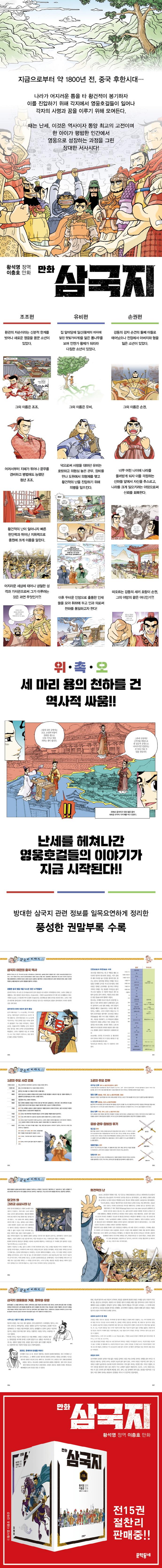 만화 삼국지 세트(전15권) 도서 상세이미지