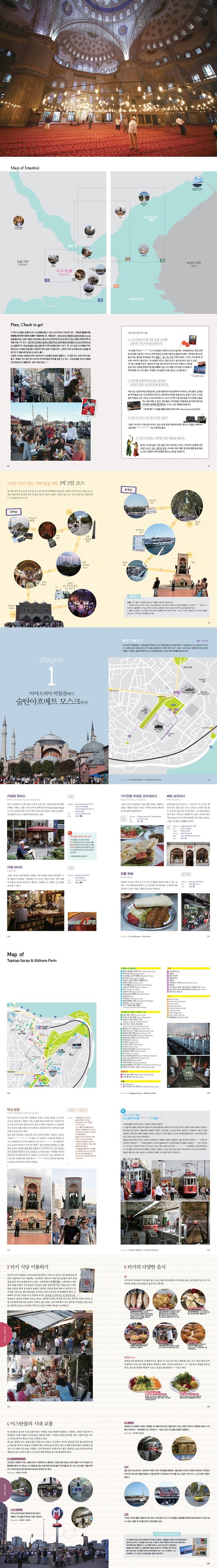 이스탄불 셀프 트래블(휴대용 지도 포함)(World Travel Guidebook) 도서 상세이미지