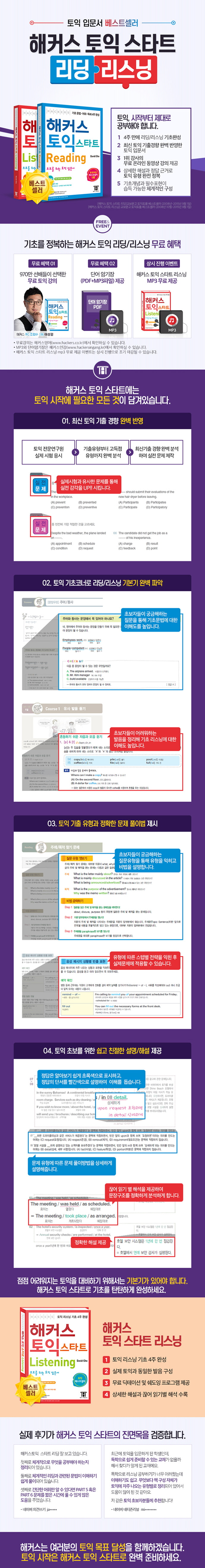 해커스 토익 스타트 리스닝(구토익)(개정판)(CD1장포함) 도서 상세이미지