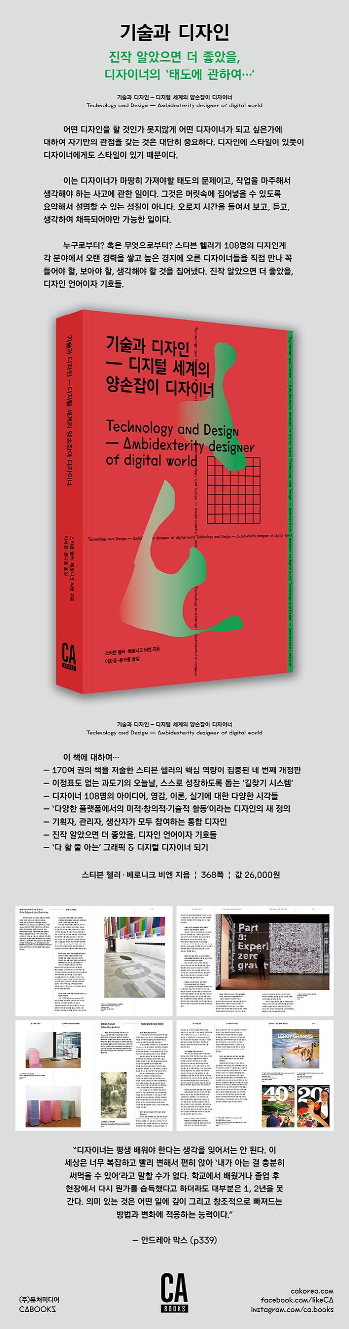 기술과 디자인(Paperback) 도서 상세이미지