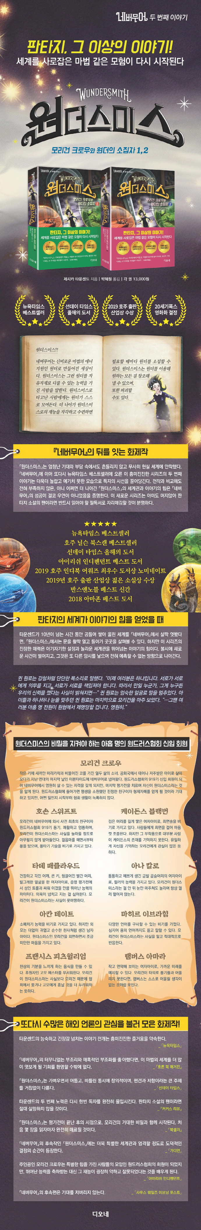 네버무어 두 번째 이야기: 원더스미스. 2 도서 상세이미지