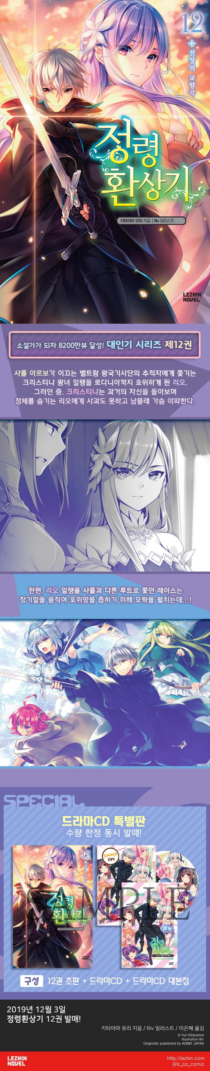 정령환상기. 12 (드라마 CD 특별판) 도서 상세이미지