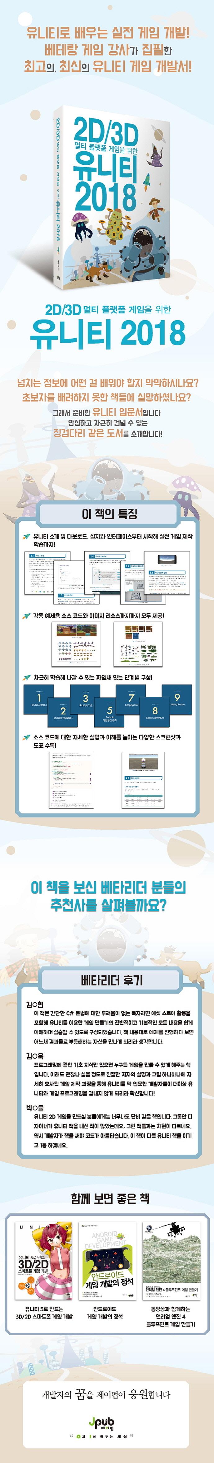 2D/3D 멀티 플랫폼 게임을 위한 유니티 2018 도서 상세이미지