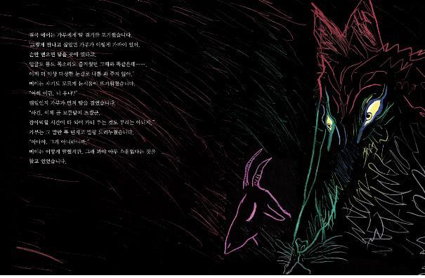 보름달 뜨는 밤에(가부와 메이 이야기 7)(양장본 HardCover) 도서 상세이미지