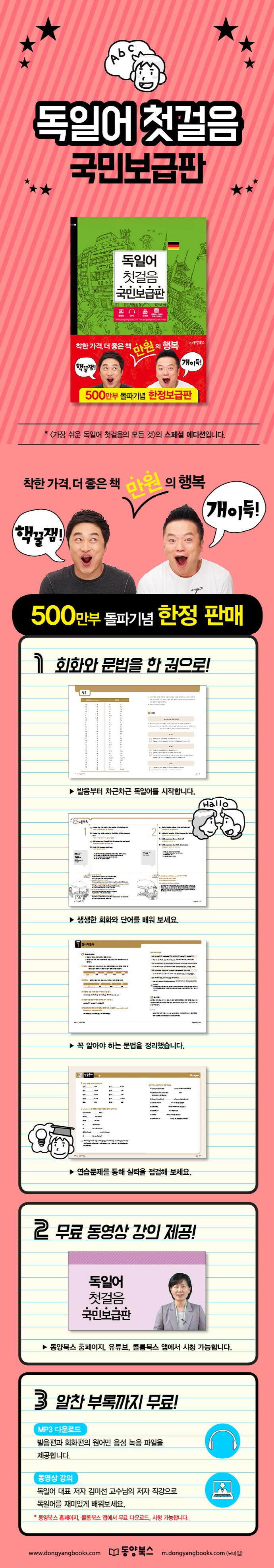 독일어 첫걸음 국민보급판 도서 상세이미지