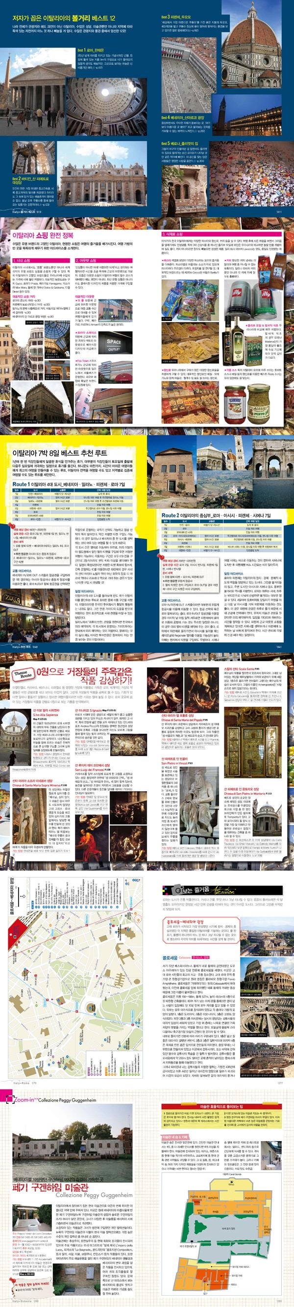 프렌즈 이탈리아(2014-2015)(Season 3)(프렌즈 시리즈 18) 도서 상세이미지