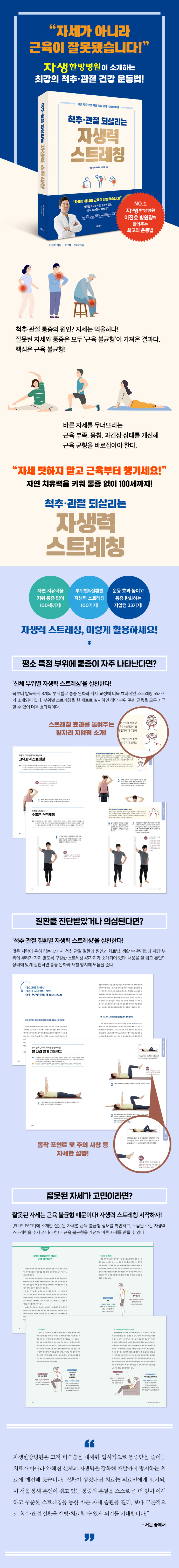 척추ㆍ관절 되살리는 자생력 스트레칭 도서 상세이미지