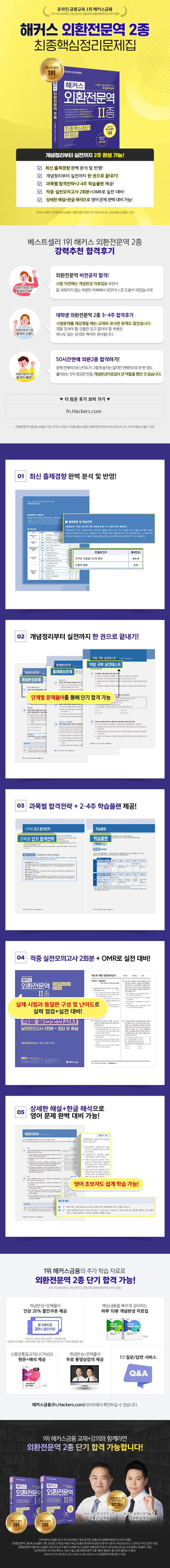 외환전문역 2종 최종핵심정리 문제집(해커스) 도서 상세이미지