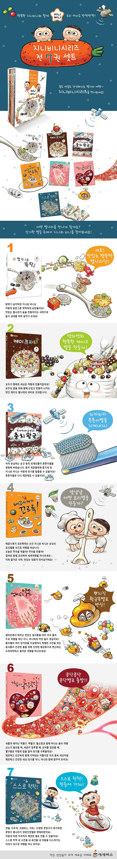 지니비니 그림책 시리즈 전7권 세트(전7권) 도서 상세이미지