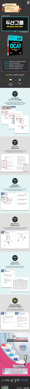 DCAT 두산그룹 종합적성검사(이공계) 종합편(2019) 도서 상세이미지