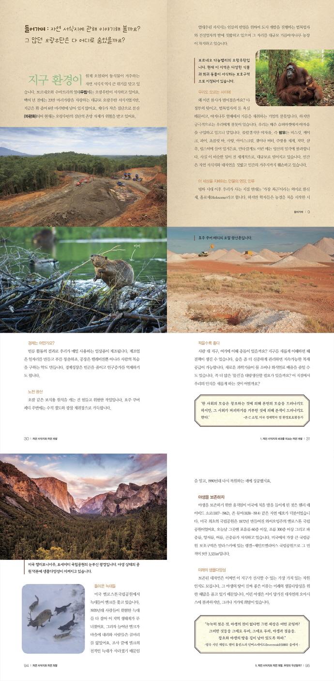 세상에 대하여 우리가 더 잘 알아야 할 교양. 85: 자연 서식지와 자연 개발, 무엇이 우선일까?(디베이트 월 도서 상세이미지
