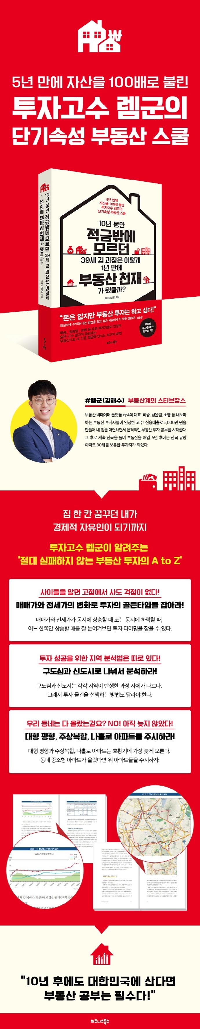 10년 동안 적금밖에 모르던 39세 김 과장은 어떻게 1년 만에 부동산 천재가 됐을까? 도서 상세이미지
