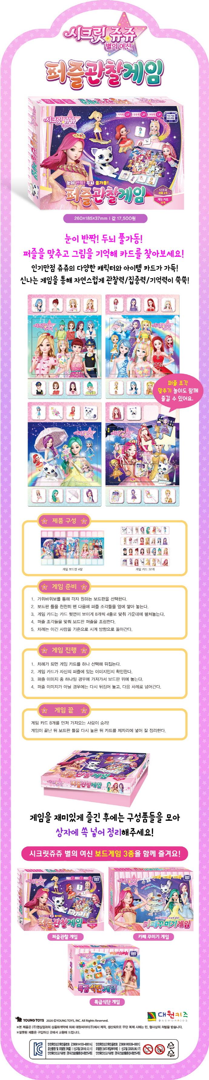 시크릿쥬쥬 별의 여신 퍼즐관찰게임 도서 상세이미지