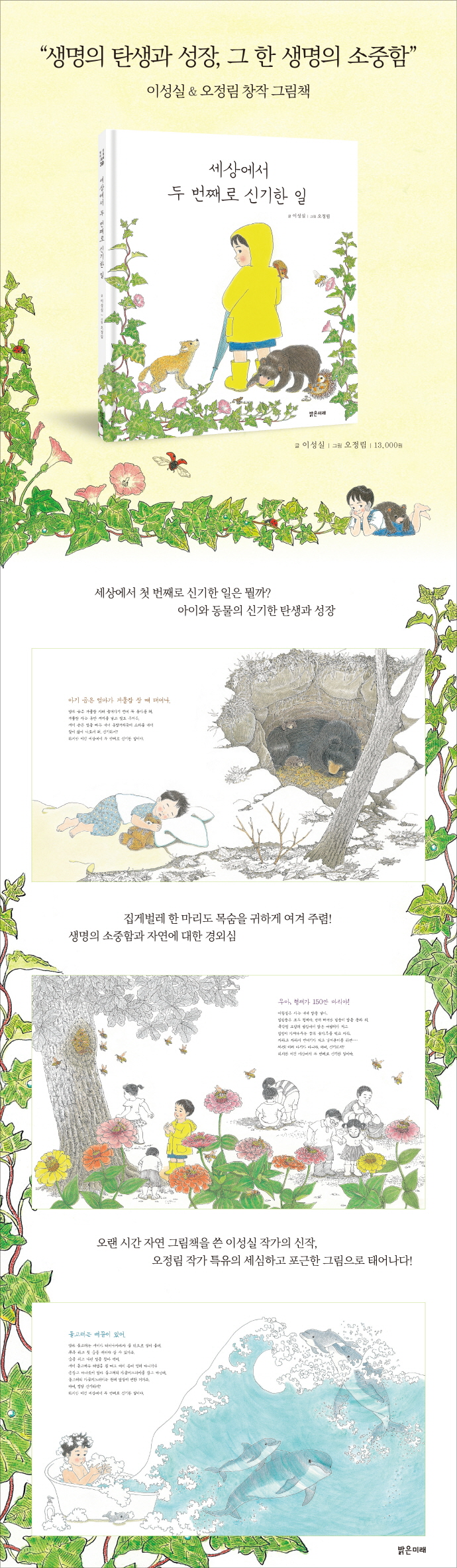 세상에서 두 번째로 신기한 일(밝은미래 이야기 그림책 39)(양장본 HardCover) 도서 상세이미지
