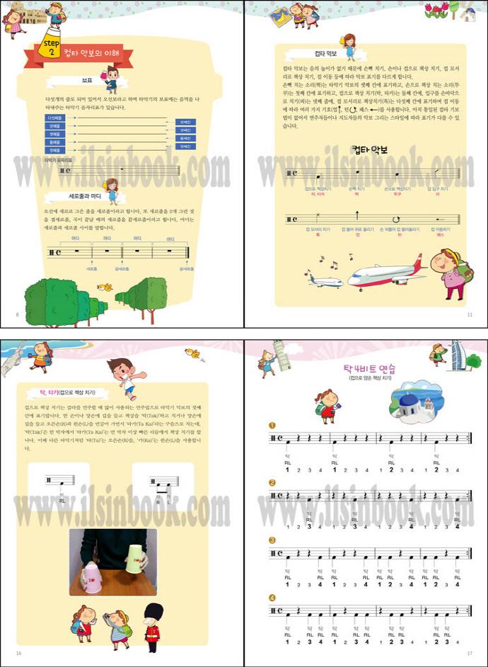 제임스정의 컵타야 놀자(힐링 포인트)(CD1장포함) 도서 상세이미지