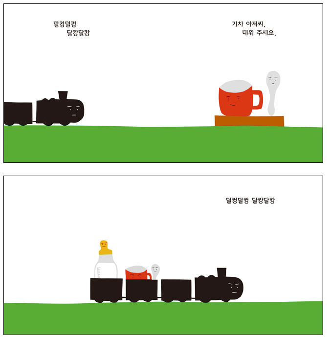 덜컹덜컹 기차(보드북) 도서 상세이미지