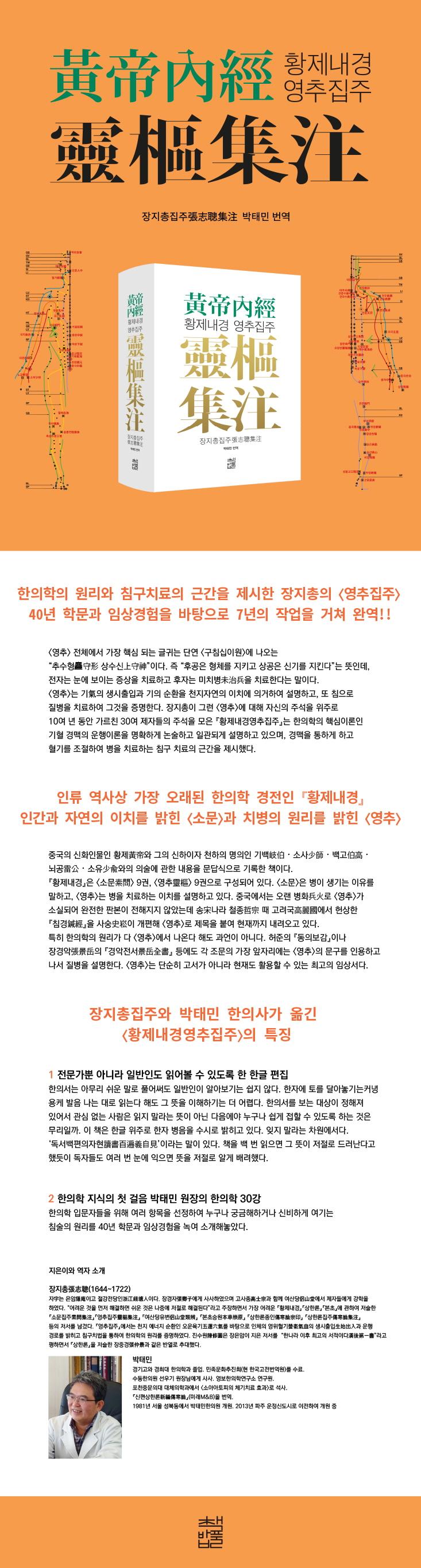황제내경 영추집주(양장본 HardCover) 도서 상세이미지